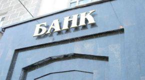 Определены лучшие из банков Украины