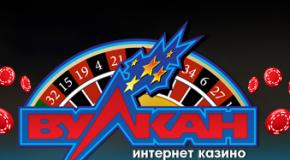 Портал kazinowulkan.com – играйте в слот машины без перерыва