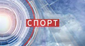 Последние новости спорта Украины и мира